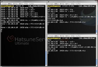 UDPサーバ/クライアント実行結果