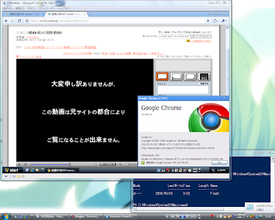 Chrome_flash