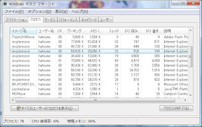 IE8 Beta2 Task Manager