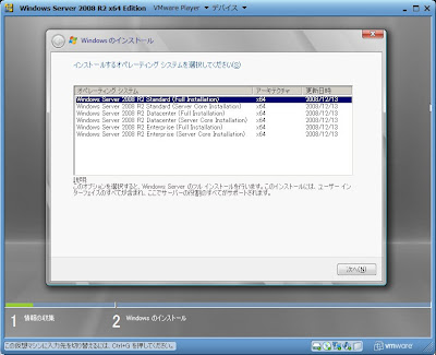 WS2008R2B1 part2