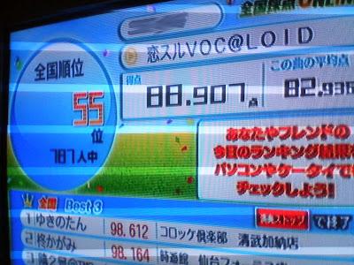 恋スルVOC@LOID