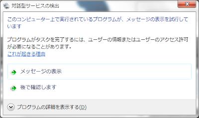 デスクトップとの対話