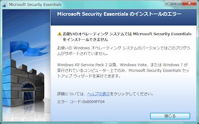 Windows Server に Microsoft Security Essentials を インストールしようとした結果