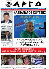 ΑΡΓΩ   22-8-2010