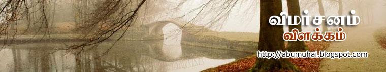 விமர்சனம் - விளக்கம்