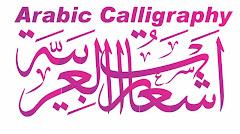 میرے ڈیزائن اور عربی کیلیگرافی دیکھنے کے لئے تصویر پر کلک کریں