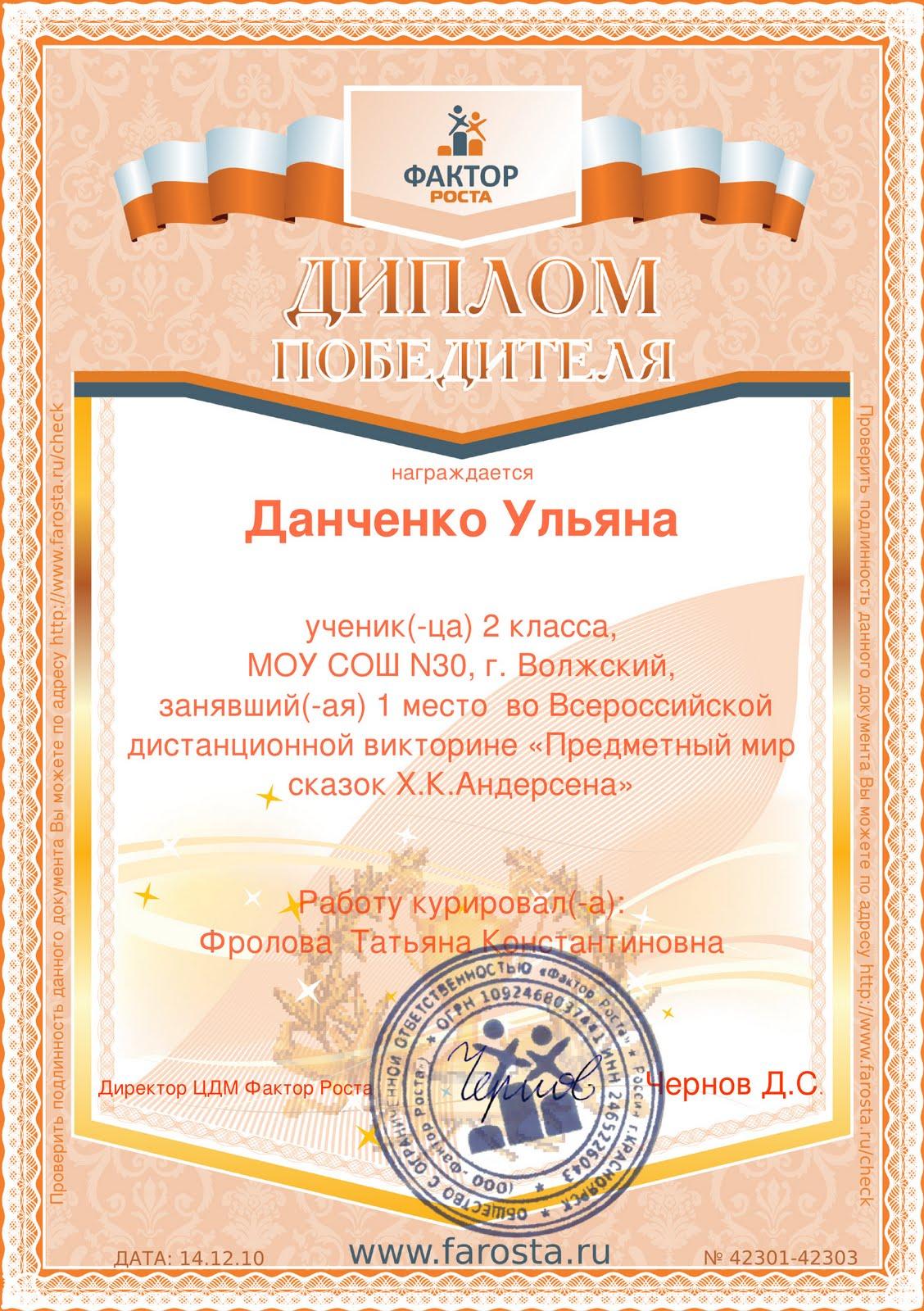 Сад дементьева победитель всероссийских конкурсов