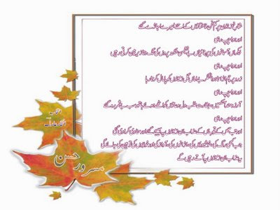friendship quotes in urdu. urdu poetry cards urdu poetry cards