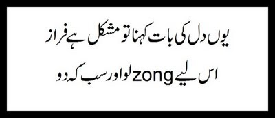 Funny Poetry Ahmed Faraz