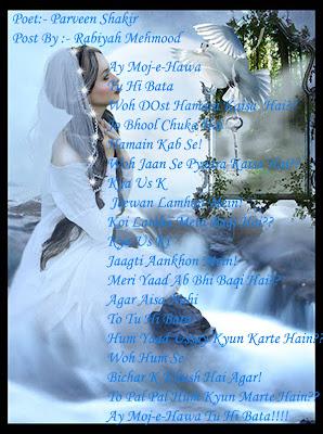 Ay Moj-E-Hawa (Urdu Poetry Card )Poet: Perveen Shakir