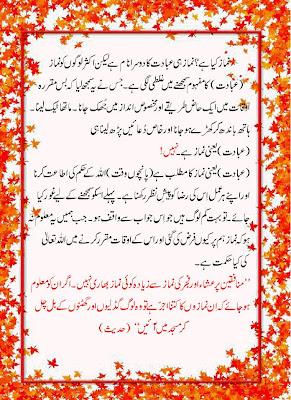 What Is Namaz