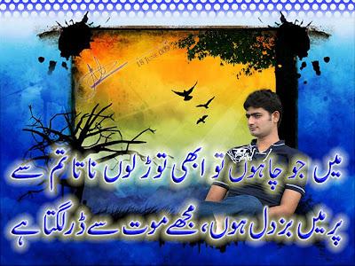 Urdu Poerty Card