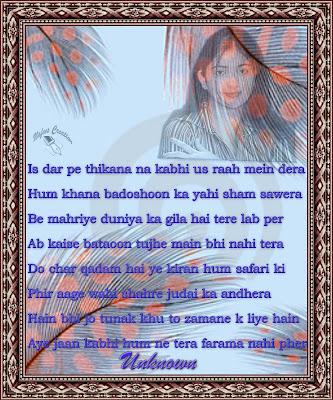Roman Urdu Poetry Card