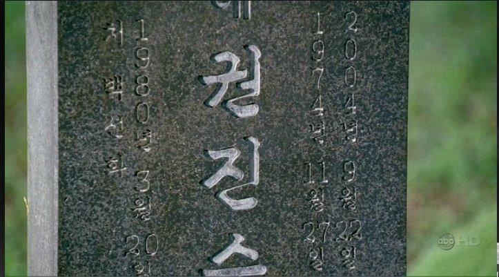Jin's Tombstone