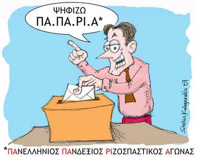 ΠΟΛΙΤΙΚΟ ΣΧΟΛΙΟ ΑΠΟ ΣΤΡΟΥΜΦΑΚΙΑ Ekloges