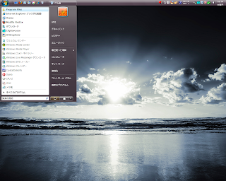 Mac→Vistaお引越し第一弾:OSをチューニング