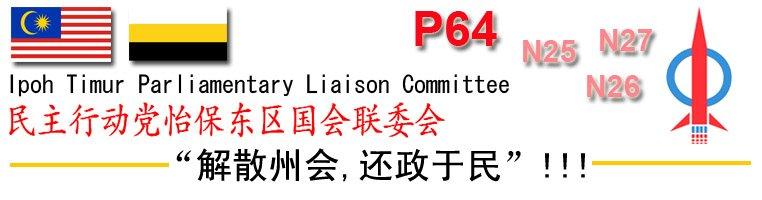 Ipoh Timur Parliamentary Liaison Committee  民主行动党怡保东区国会联委会