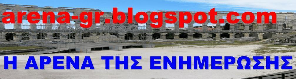 arena-gr.blogspot.com-Η ΑΡΕΝΑ ΤΗΣ ΕΝΗΜΕΡΩΣΗΣ