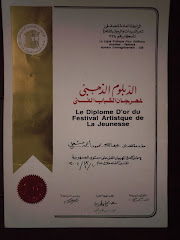 الدبلوم الذهبى لعام          (2004 )