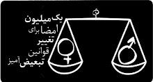 Un Milione di Firme per cambiare le Leggi Discriminatorie