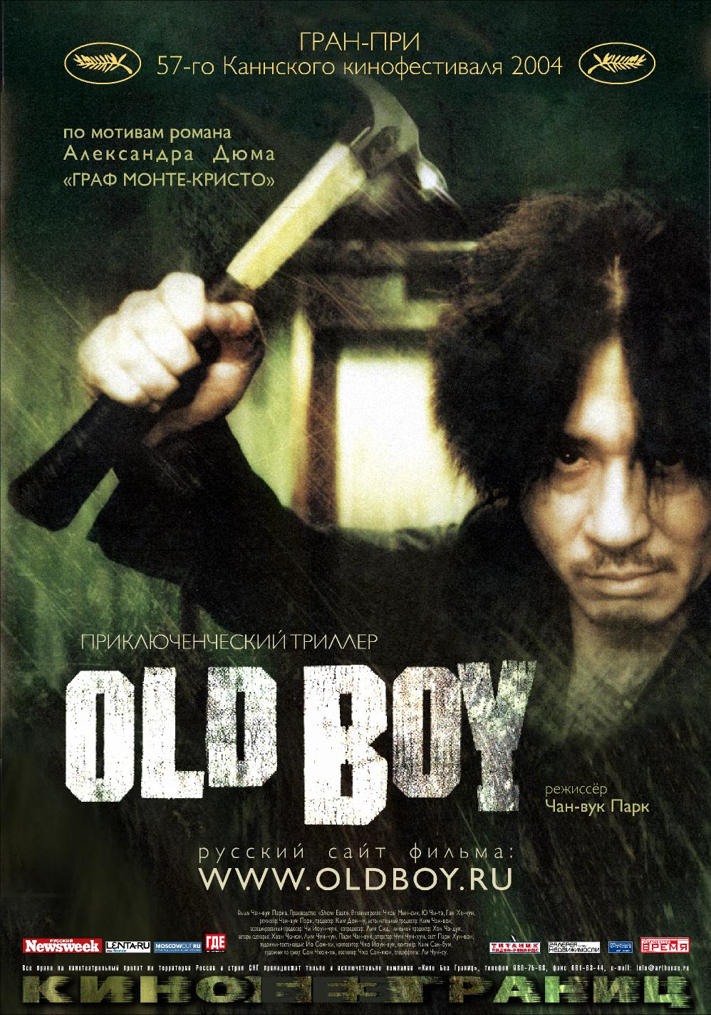 oldboy movie original