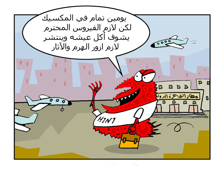 ...��� ���������.. H1N1-01.jpg