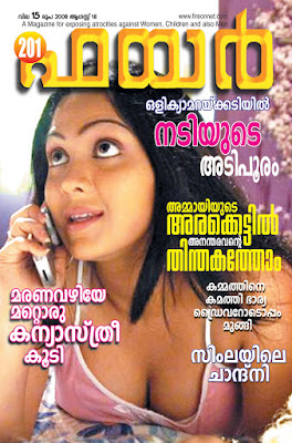 Malayalam Fire Download | Search Results | Calendar 2015