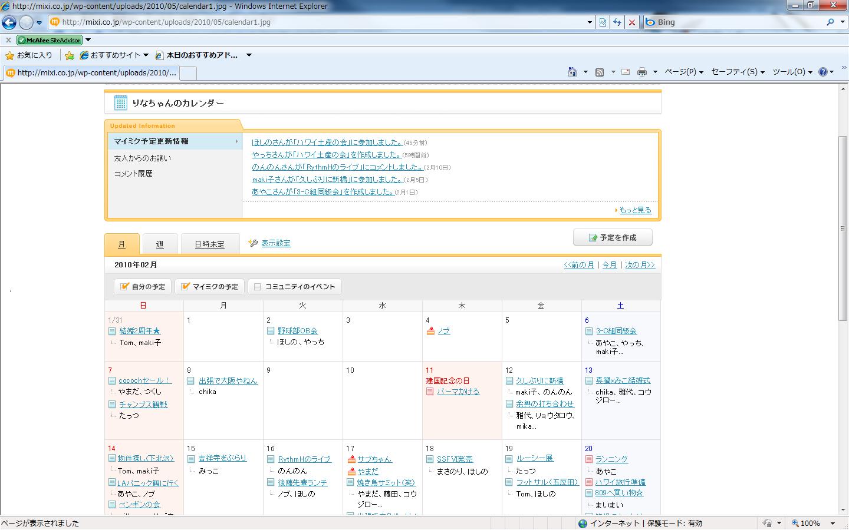 ミクシィ流出画像 ケツ毛バーガー mixiでは、予定やイベントをカレンダーに登録し、友人・知人とも有できるmixiカレンダーが実装されています。これにより自分の予定を管理できるだけでなく、予定や  ...