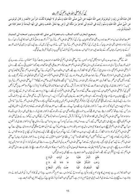 seerat e nabvi essay Urdu essay seerat un nabi saw speech email this blogthis share to twitter share to facebook 0 comments: post a comment newer post older post home.