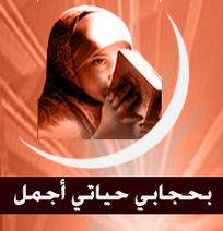 اعشق حجابي ......