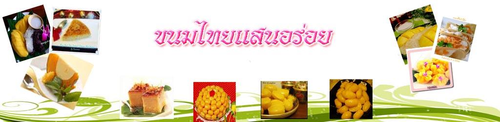 ขนมไทยแสนอร่อย