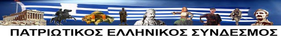 ΠΑΤΡΙΩΤΙΚΟΣ ΕΛΛΗΝΙΚΟΣ ΣΥΝΔΕΣΜΟΣ