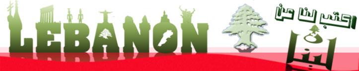 اكتب لنا عن لبنان