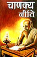 songs of chanakya tv serial