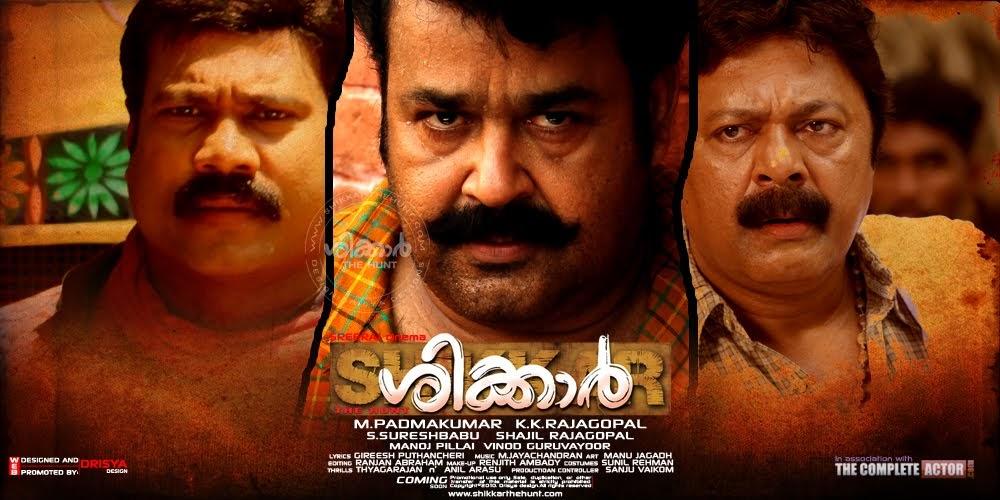 Download Malayalam Movie Shikkar Song - Enthedi Enthedi ...