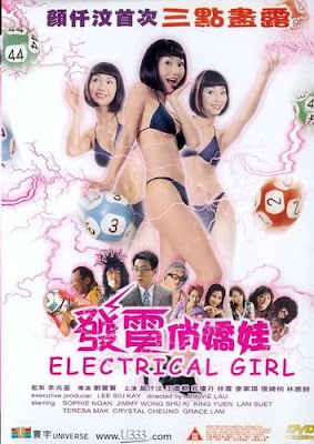 Electrical Girl (2001)