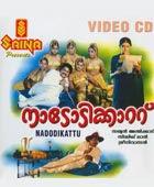 Karakana Kadalala Mele song lyrics Nadodikattu movie