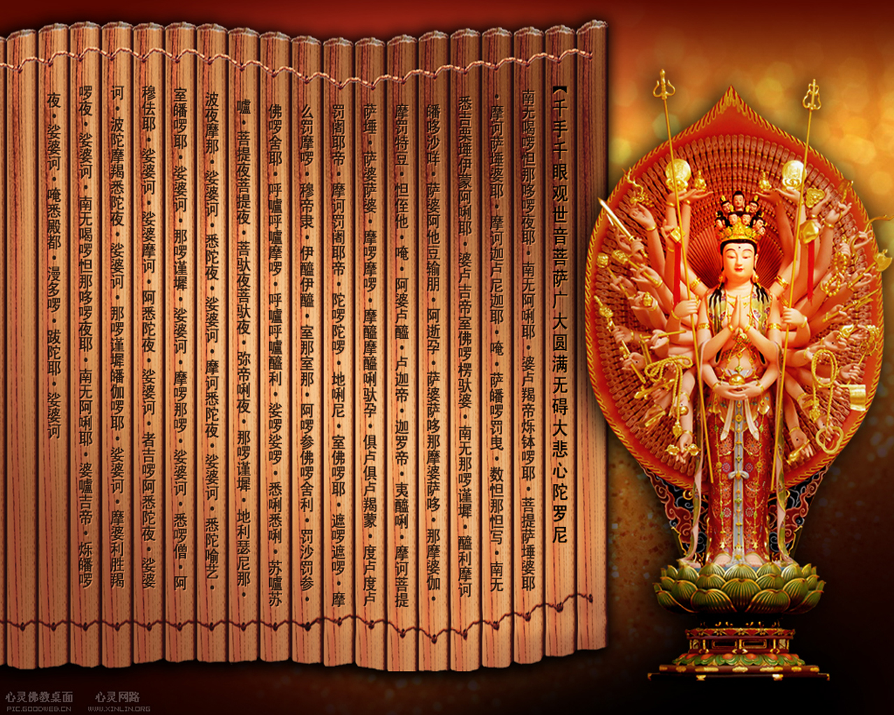 The Mantra of the Great Medicine Buddha