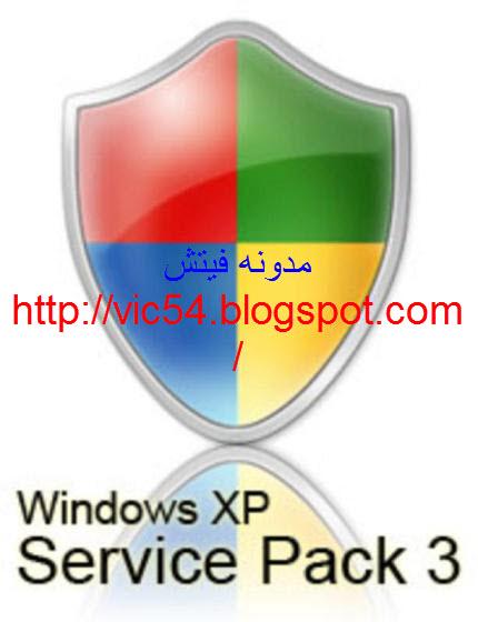 حمل Windows XP Service Pack 3.0 من مايكروسوفت