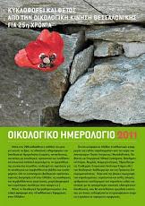 ΟΙΚΟΛΟΓΙΚΟ ΗΜΕΡΟΛΟΓΙΟ 2011