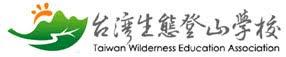 台灣生態登山學校