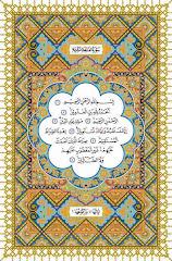 Sample Al-Qur'an Mushaf Palembang