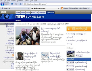 >BBC in Burmese