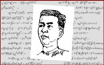 >Linn Yone Tin Aung