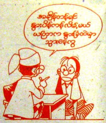 >Tin Aung Ni cartoon – 01