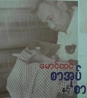 >100th Anniversary of Maung Htin