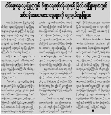 Myanmar News - Channel Myanmar - Burma News - Apps on ...