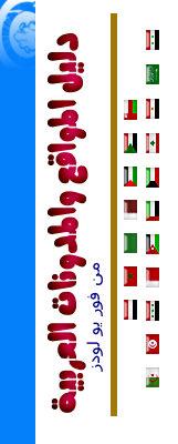 دليل المواقع والمدونات العربية