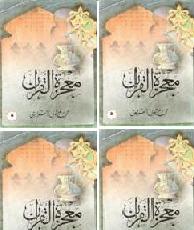 معجزة القرأن 04 أجزاء للشيخ متولي الشعراوي تستطيع ان تحملهم بسهولة