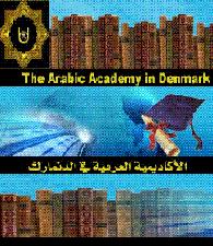 الأكاديمية العربية في الدنمارك اضغط على الصورة